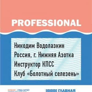 Moscow Dive Show 2018 starts registration of professionals