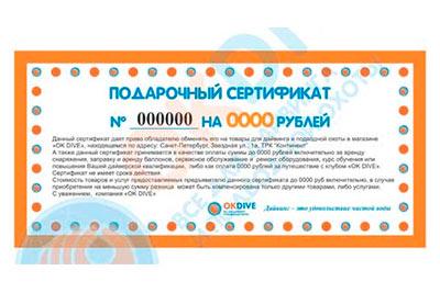 Сертификат OKDIVE на 5000 рублей