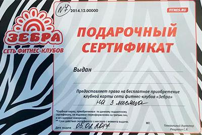 Сертификат фитнес клуба Зебра на 3 месяца