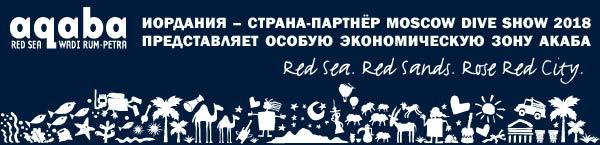 Aqaba - страна-партнер Moscow Dive Show 2018