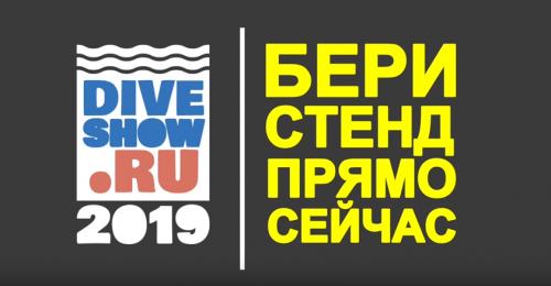 Промо-ролик Moscow Dive Show 2019