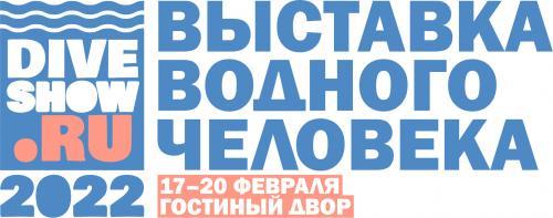 Промо-ролик Moscow Dive Show 2022