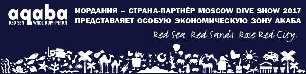 Aqaba - страна-партнер Moscow Dive Show 2017