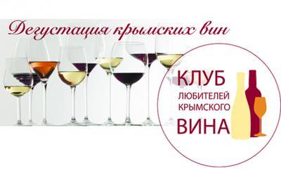 Дегустации от «Клуба любителей крымского вина»