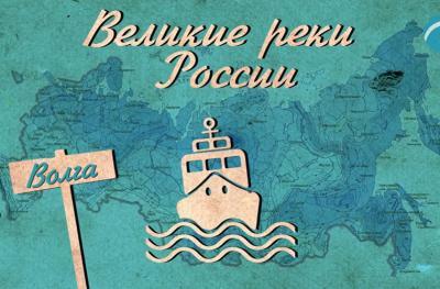 Великие реки России. 6 серия. Дубна-Углич