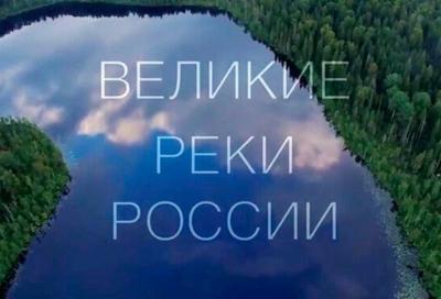 Великие реки России. Волга