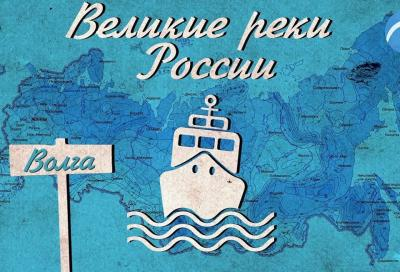 Документальный проект Великие реки России