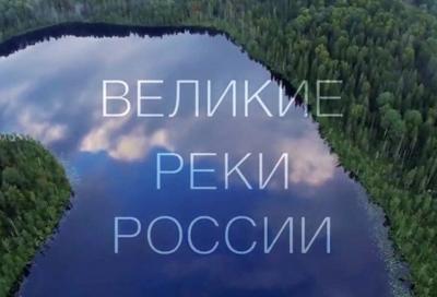 Великие реки Росиии. Озера