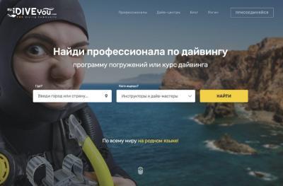 iDiveYou • Цифровая Дайв-индустрия 4.0