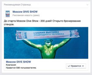 Старт рекламной компании на Facebook