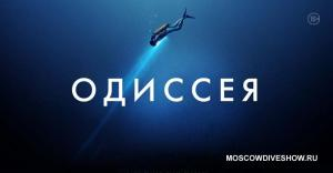 The Odyssey Film on the Main Stage of Moscow Dive Show 2017