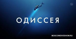 Фильм Одиссея на главной сцене Moscow Dive Show 2017