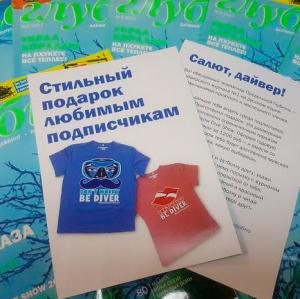 Trial magazine subscription for Moscow Dive Show visitors