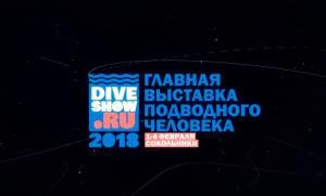 Новый проморолик Moscow Dive Show 2018