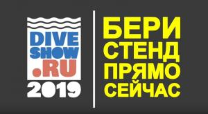 Moscow Dive Show 2019 Promo Video