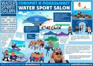 Water Sport Salon 2019. Семь важных новостей