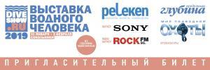 Пригласительные билеты на Moscow Dive Show-2019