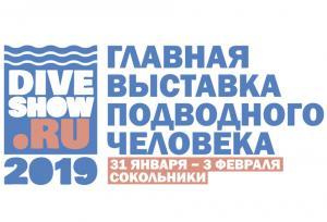 Moscow Dive Show-2019 откроется через неделю!
