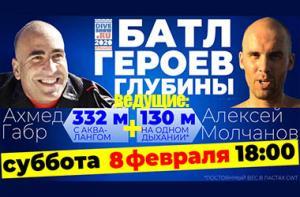 «Батл героев глубины» — одно из самых ярких событий Moscow Dive Show 2020.