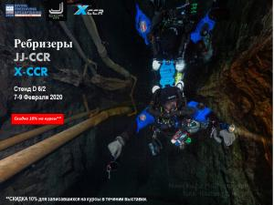 Ребризеры JJ-CCR и X-CCR на Moscow Dive Show!