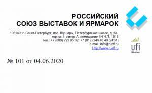 Обращение выставочной индустрии к столичным властям.