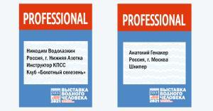 Регистрация бейджей профессионалов