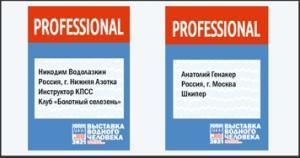 Завершилась регистрация профессионалов на Moscow Dive Show 2021
