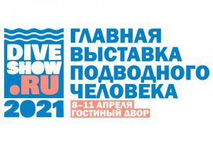 Пригласительные на Moscow Dive Show