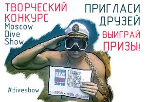 Creative competition Moscow Dive Show.