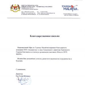 Letter of Appreciation from the National Office of Tourism Malaysia.